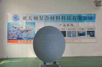 1.5米碳纤维反射面